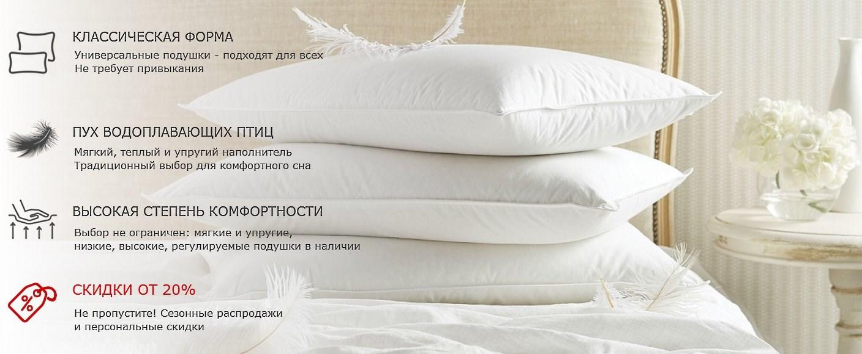 подушки пуховые распродажа