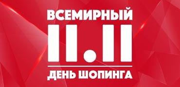 Скидка 11% по случаю 11/11