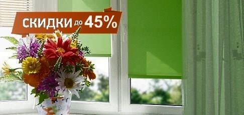 Летняя распродажа штор